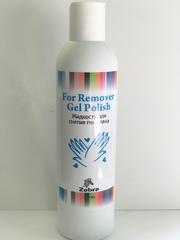 Zebra For remover Gel polish/СРЕДСТВО ДЛЯ СНЯТИЯ ГЕЛЬ-ЛАКА 0,250мл